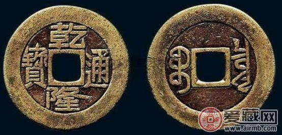 经典古钱币,乾隆通宝收藏价格表