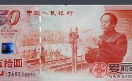 建国五十年纪念钞的收藏价值