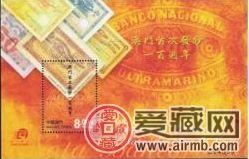 AM B062 澳門首次發鈔一百周年(小型張)介紹