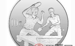 43届乒乓球锦标赛纪念币稀少有价值