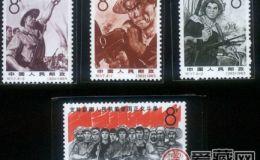 收藏纪117 支持越南人民抗美爱国正义斗争邮票