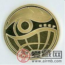 环境保护普通纪念币的收藏价值
