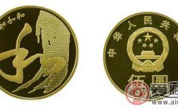 和字书法(一组)纪念币收藏价值