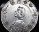 银元鉴定机构教你辨别真假银币