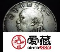 中华民国十年造的银元值多少钱