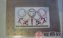 J103第二十三届奥林匹克运动会邮票收藏