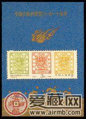 J150中国大龙邮票发行一百一十周年(小型张)的独特魅力