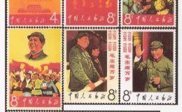 文革邮票涨幅惊人令众人看呆