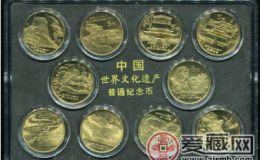 怎样看待世界遗产一组纪念币的升值潜质
