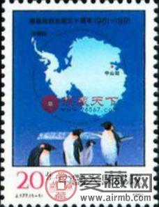J177 南极条约生效三十周年收藏价值大不大
