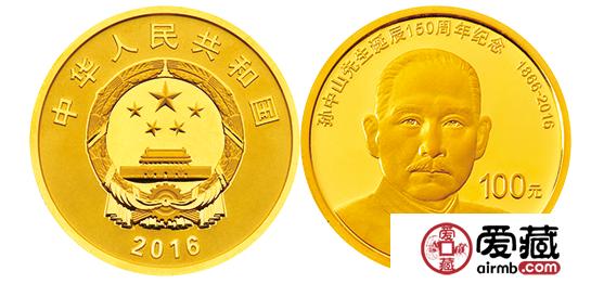 大道之行也,天下为公 ——赏析孙中山诞辰150周年纪念币