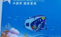 03年中国梦大版票市场价格步步高升