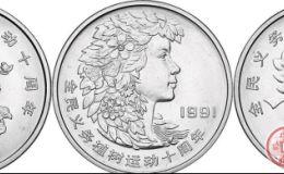 全民义务植树运动10周年纪念币值多少