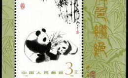 T106M 熊貓(小型張)收藏