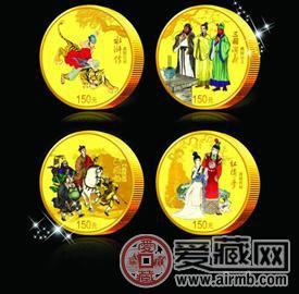 四大名著纪念币收藏价格
