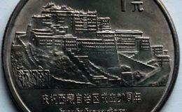 西藏成立20周年纪念币价格