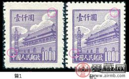 普2 天安门图案普通邮票(第二版)