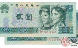 第四代2元人民币精美珍贵