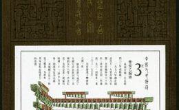 T122M 曾侯乙编钟(小型张)
