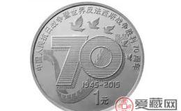 抗战70周年纪念币价值分析
