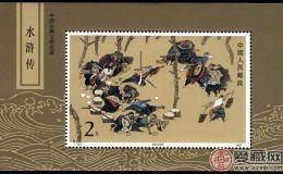 T123M 中国古典文学名著《水浒传》(第一组)(小型张)