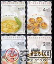 独特的收藏AMS0127澳门美食嘉年华十周年