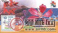 HK C101M香港2001年邮票展览小系列第二号(小型张)