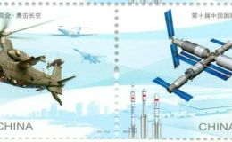 航空航天博览会邮票的收藏价值