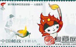 二十九屆奧運火炬郵票很值得收藏