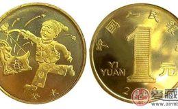 当羊年流通币遇上普通流通币