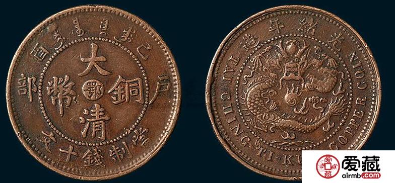 大清铜币市场价格纷繁复杂