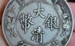 大清银币是比较受人们欢迎的藏品