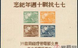 J.DB-45 七七抗战十周年纪念邮票小全张