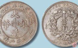 通过大清银币拍卖了解内情