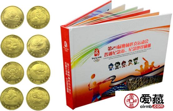 2008奥运流通纪念币收藏价值
