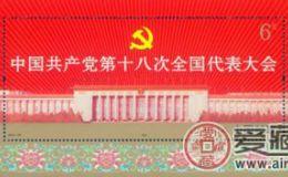 共产党第十八次全国代表大会小型张