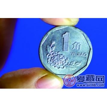 菊花1角散币的收藏价值较低