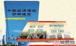 《中國經濟建設珍郵瑰寶》專題郵冊正式發行