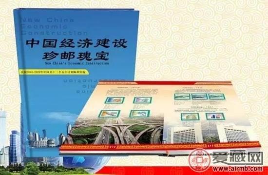 《中国经济建设珍邮瑰宝》专题邮册正式发行