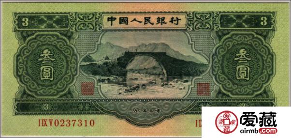 珍稀人民币三元人民币