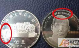 孙中山诞辰150周年纪念币预约领取后惊现币种错误 错版孙中山纪念