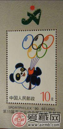 亚运会熊猫小型张价值分析