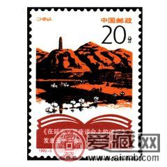 延安文艺讲话50周年邮票的收藏价值分析
