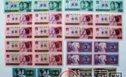 第四版人民币连体钞发展稳定