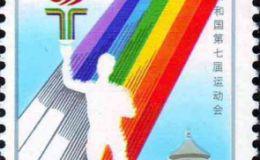 1993第七届运动会邮票的持续升值
