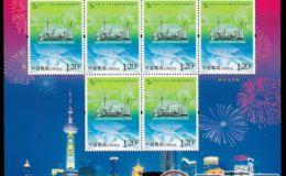 世博会小版邮票你有吗?