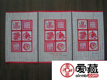 贺新禧六小全张邮票的收藏价值