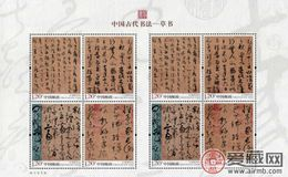 草书小版张邮票收藏介绍
