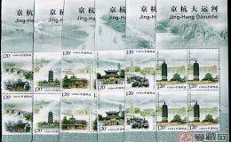 《京杭大运河》特种邮票小型张极具意义