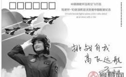 致敬空军英雄!通过纪念币回顾人民空军的光辉历程